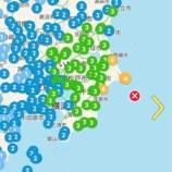 『地震!震源地は千葉県北東部。海。震源地の最大震度5弱。戸田市は震度3。 津波の心配はありません。』の画像
