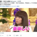 """『【乃木坂46】""""櫻井・有吉THE夜会""""の公式Twitterに『#真夏さんリスペクト軍団』がついててワロタwwwww』の画像"""