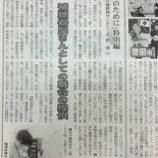 『「補聴器屋さんとして機会の提供」東海愛知新聞特別連載№12』の画像