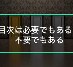 初めてご覧の方へ-目次のようなモノ-【札幌・道央スロットアナライズ】