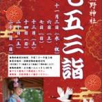 三熊野神社のblog