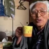 『97歳おじいちゃんのコーヒータイム』の画像