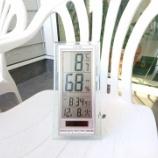 『『令和2年12月10日~エアコン1台で家中均一な温度で快適に暮らす』』の画像