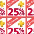 Amazon ブラックフライデー!PSプラス12ヶ月利用権5143円が25%オフと超お得!セール実施中 psn 数なくなり次第終了!