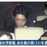 『とくダネ!』が新潟女児殺害事件を報道するも被害者と容疑者宅を分かりやすく報道し批判殺到!!