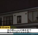 80歳夫の体を足で踏みつけて死亡させた傷害致死容疑、81歳の妻を逮捕 「わざとやった訳ではない」と供述…苫小牧市