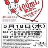『(再掲)明日18日(水)戸田中央総合病院B館西棟正面玄関脇で「献血」があります(戸田ロータリークラブ主催)』の画像