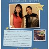 『今日、午後4時から戸田市後谷公園まちかど広場でコンサート開催予定です(雨天中止)』の画像