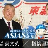 『世界を席巻ASIAN旋風Vol.88 「日本への送客数は香港で業界1位~EGL Holdings Company Ltd.~」』の画像