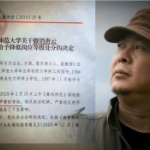 【動画】中国、大学で学生による密告が横行!授業で政治分析した教師が続々と粛清される [海外]