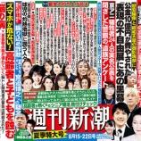 『【乃木坂46】中田花奈の週刊新潮記事、内容がこちら・・・』の画像