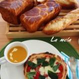 『冬期限定① デニッシュ食パンとマルゲリータ』の画像
