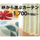『オシャレなカーテン通販サイトの一覧 【インテリアまとめ・通販 安い 】』の画像