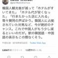 【安倍災害】韓国人観光客激減 九州の観光地悲鳴「このままでは倒産する!」