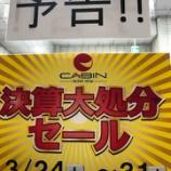 『大宮店決算セール』の画像