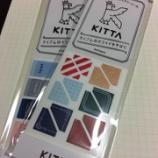『KITTA って、マステだけじゃなかったの? キングジム「KITTA」ダイアリーシール』の画像