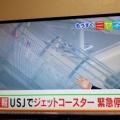 USJ ジェットコースター停止事故 …宮根誠司「やっぱり弱いな。日本のインフラは」