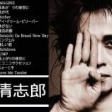『【今日のBGM:073】忌野清志郎メドレー【×年前の今日番外編:2009年5月2日】』の画像