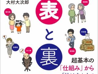 【悲報】日本の税金、昭和の約2倍だった・・・