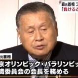 『【問題発言全文あり!】森元首相、失言の真相・・・小倉智昭さんも怒りあらわに』の画像