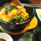 『神戸・岡本にあるお洒落な焼き肉レストラン【福牛】で石焼ビビンバ定食』の画像