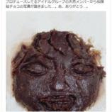 『[ノイミー] 指原莉乃「プロデュースしてるアイドルグループの天然メンバーから似顔絵チョコの写真が届きました…。あ、ありがとう…。」【河口夏音】』の画像