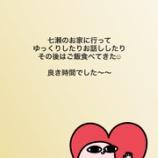 『【元乃木坂46】最高かwwww 西野七瀬と永島聖羅がお家デート!!!!』の画像