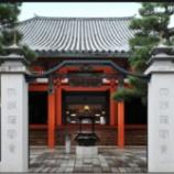 『六波羅蜜寺 [情報]』の画像