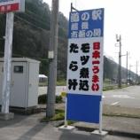『新潟 道の駅 越後市振の関』の画像