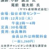 『元世界チャンピオン 小野誠治氏 指導講習会』の画像
