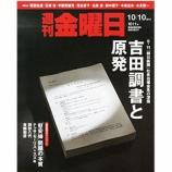 『「週刊金曜日(1011号)」に香港民主化デモの記事を書きました。』の画像