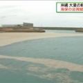 日本、巡視艇が漂流していた軽石をエンジンに吸い込んで航行不能に ・・・中国「これは使える!」