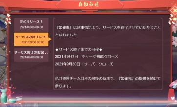【悲報】ソシャゲの姫雀鬼さん、とんでもない早さでサービス終了してしまう……