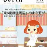 『corin おトクにあそぶ まちガイド「こりん」Vol.11【2019年7月15日発行】』の画像