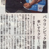 『(読売新聞)パラリンピック健闘誓う 車いすラグビー三阪選手』の画像