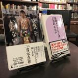 『【人に会いに行く、話を聞く。】青木真也 × 長谷川豊トークショーに行ってきました!』の画像