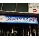 『名証IR EXPO in 名古屋吹上ホールに来ました。』の画像