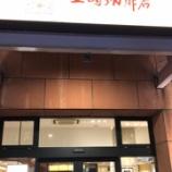 『船橋の上島珈琲店 ららぽーとTOKYO-BAY店』の画像