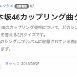 『ファンが作った『乃木坂46カップリング曲クイズ』が秀逸すぎるwwwwww』の画像