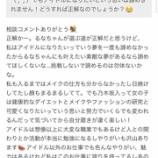 『まさかの大発見!!!林瑠奈が乃木坂加入前に堀未央奈755へ『オーディション受けようか迷っている』質問をしていたやりとりが発見される!!!!!!』の画像