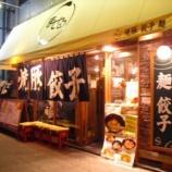 『まぜる アメ村店@大阪市西区北堀江』の画像
