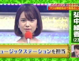 ロリ女子アナ弘中ちゃんがバイオリン対決した結果wwwwwwww