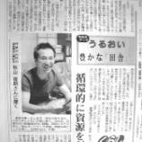 『弊社 秋山俊朗が京都新聞に掲載されました』の画像
