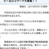 『戸田市市制施行50周年記念のキャッチコピー&ロゴマーク募集 明日が締切です』の画像
