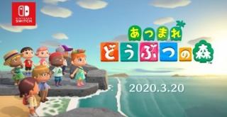 シリーズ最新作『あつまれ どうぶつの森』が2020年3月20日に発売決定!無人島でスローライフ