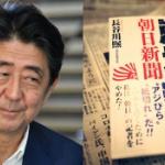 安倍晋三「元朝日記者著「崩壊朝日新聞」。ミステリー小説10冊分の読み応え。単なる批判本ではない」