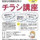 『【戸田市の市民講座】先着順5名対象!あなたもチラシマスターに!チラシ作成のノウハウを学べる講座、7月4日(土)11日(土)全2回講座で開催です。』の画像