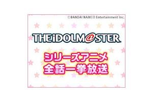 【アイマス】本日17時から「アイドルマスター」シリーズアニメの一挙放送!