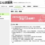 『(読売新聞)子ども医療費 広がる無料化』の画像