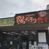 『【食堂巡り】大分温泉旅1日目(湯布院) No.26 陽だまり食堂』の画像